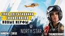 Слив оперативника Thunderbird Нерф Mira и Valkyrie Новый сезон North Star Rainbow Six Siege