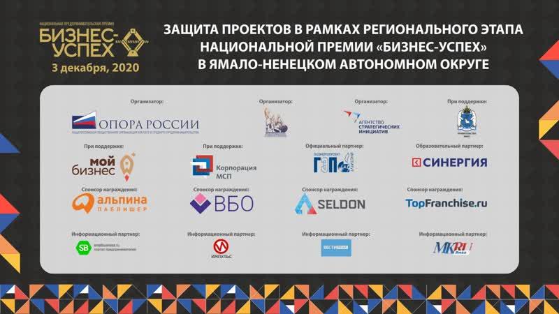 Защита проектов в Ямало Ненецком автономном округе 2020