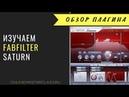FabFilter Saturn - подробная инструкция, обзор плагина [Роман Стикс]