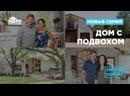 HGTV Дом с подвохом 5 выпуск