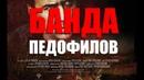 НОВЕЙШИЙ БОЕВИК все серии БАНДА ПЕДОФИЛОВ @ Русские боевики 2019 новинки HD 1080P