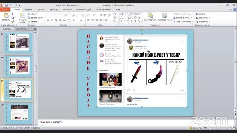 Дистанционный лекторий по профилактике экстремизма и терроризма 26 11 2020г 5 часть