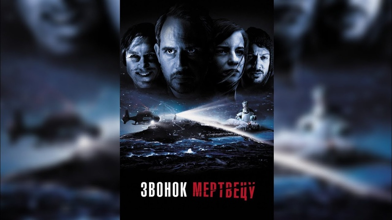 Звонок мертвецу 2018 Фильм
