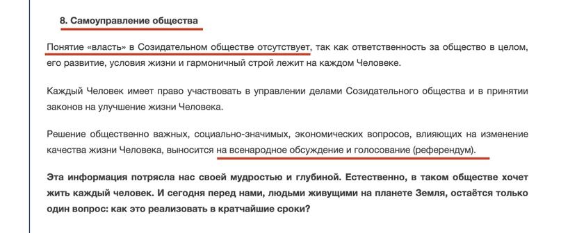 МОД «Аллатра» создаёт политическую партию, изображение №2