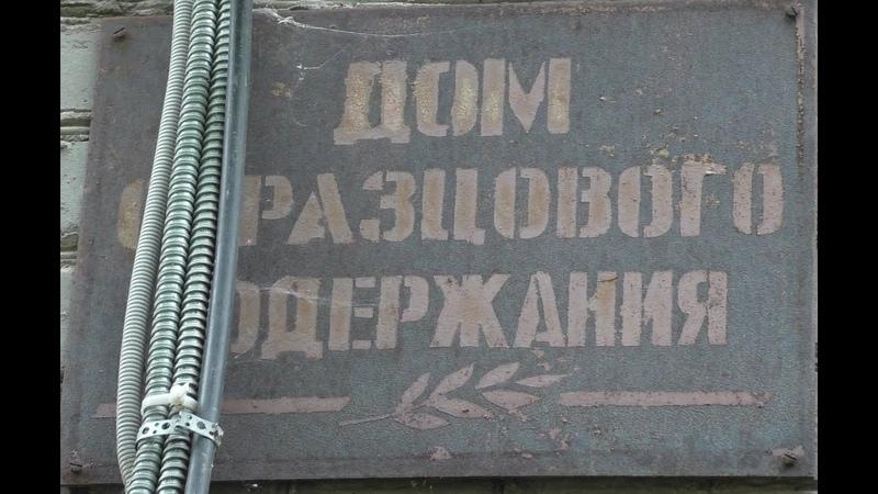 Тайны Рязанских дворов дом образцового содержания 60 х годов