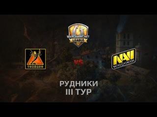 WGL GS TORNADO vs NAVI  2 Season 2014 Round 3 Бой 5 Рудники