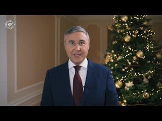 Поздравление министра науки и высшего образования РФ Валерия Фалькова с Новым годом