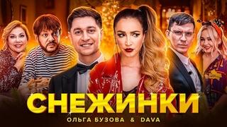 ОЛЬГА БУЗОВА & DAVA - СНЕЖИНКИ (ПРЕМЬЕРА КЛИПА / 2020)!!!