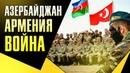 Азербайджан - Армения. Танковые прорывы. Атаки БПЛА. Нагорный Карабах. Последние новости сегодня