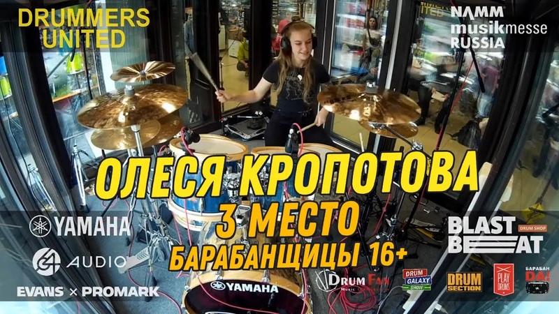 3 место Олеся Кропотова Барабанщицы старше 16 @ Drummers United 2020