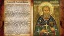 Псалом 50, Псалом Давиду Молитва от эпидемии и болезней