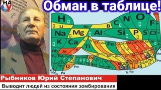 Главный Обман в таблице Менделеева! Рыбников Ю.С