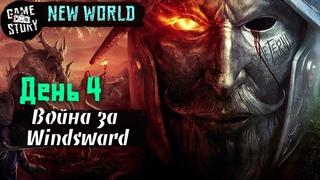 🔴 NEW WORLD. Играем на ЗБТ 🤴 Новости, политика, война за Windsward 📌 Сервер Lyonesse. Синдикат