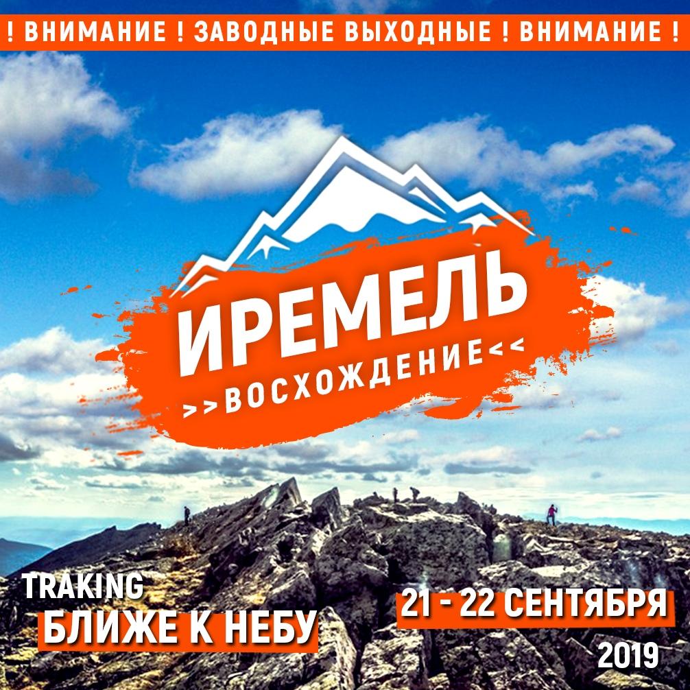 Афиша ST / 21 - 22 сентября / ИРЕМЕЛЬ / Восхождение