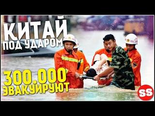 Ураган в Китае, СНОСИТ! Землетрясение в США, Извержение Вулкана, Наводнение. Катаклизмы за неделю