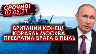 Срочно!  Военный прорыв сорвался! Москва в Черном море обрушила страшные удары по Британцам