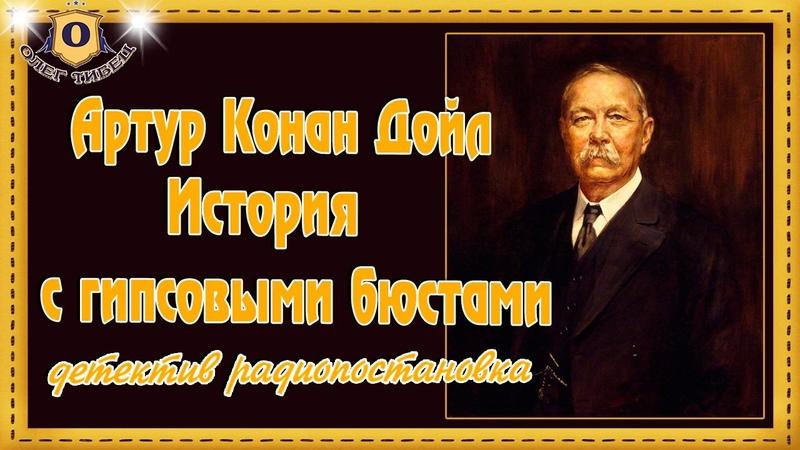Артур Конан Дойл История с гипсовыми бюстами радиопостановка детектив