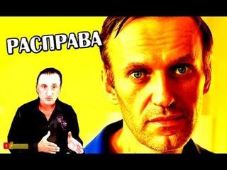 Пyтuн сделает Навального uнвaлuдом. Михаил Тевосян и Василий Миколенко на SobiNews.