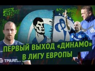 Первый выход Динамо Минск в Лигу Европы. Как это было.