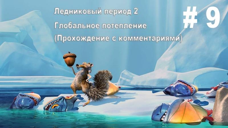 Ice Age 2 Meldtown прохождение с комментариями 9 последний уровень мнение об игре