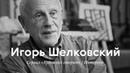 Интервью / ИГОРЬ ШЕЛКОВСКИЙ / Документальный сериал «Художник говорит»