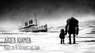 """Animated audio Айзек Азимов """"Робот ЭЛ-76 попадает не туда"""" Модель для сборки"""