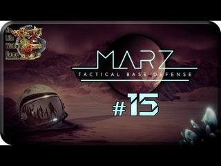 MarZ: Tactical Base Defense[#15] - Кровавое плато (Прохождение на русском(Без комментариев))