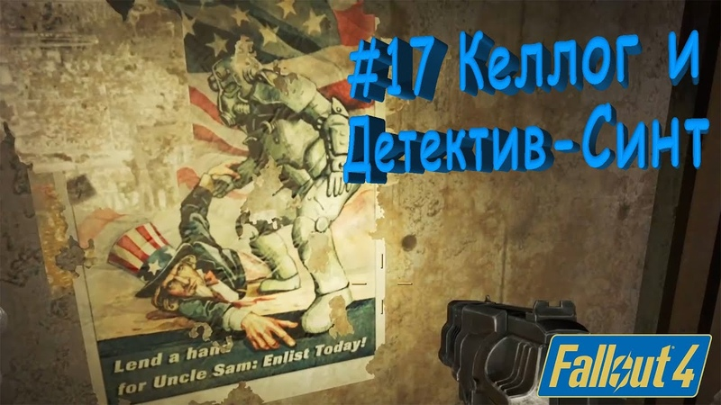 Fallout 4 Прохождение 17 Детектив Синт и Келлог