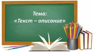 Русский язык 2 класс. «Текст — описание»
