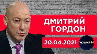 """Гордон на """"Украина 24"""". Истерика Путина после звонка Гордону, большая война с Россией, залет Тищенко"""