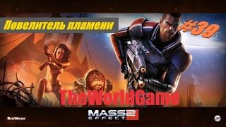 Прохождение Mass Effect 2 [#39] (Повелитель пламени)