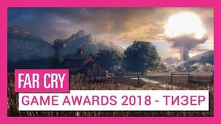 Far Cry | Game Awards 2018 - Тизер