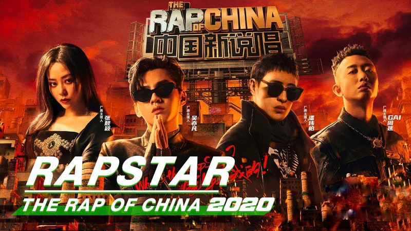SUB Kris Wu Will Pan Jane Zhang GAI Jay Park The Rap of China 中国新说唱2020 'RAPSTAR' MV