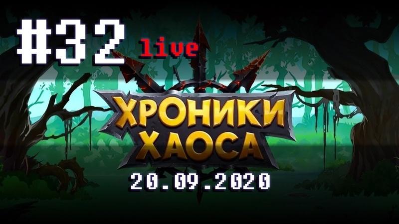 🔴Хроники Хаоса LIVE 32 ➲ 20 09 2020 ➲ Мобильная версия