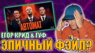 СМОТРИМ ЭПИЧНЫЙ ФИТ: ЕГОР КРИД & ГУФ - АВТОМАТ