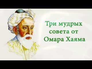 Омар Хайям ● ● Три мудрых совета  ● ●