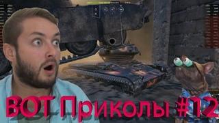 ВБР WTF #12 Приколы, Падения , Эпичные моменты World of Tanks