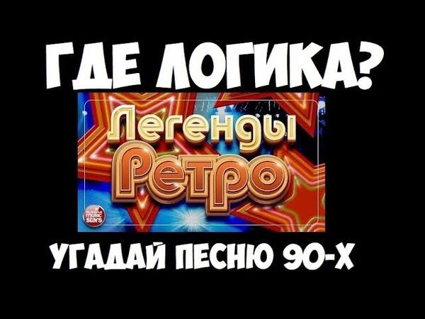 Где логика Угадай песню за 10 секунд по картинкам Русские хиты 90 х