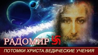Ведические учения ХРИСТА сохранённые потомками его РОДА=РАДОМИР вне религий