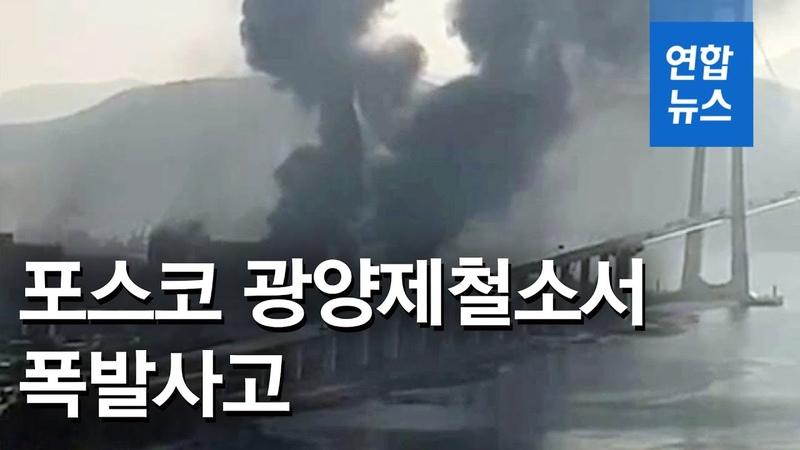 포스코 광양제철소서 폭발사고…5명 부상 연합뉴스 (Yonhapnews)