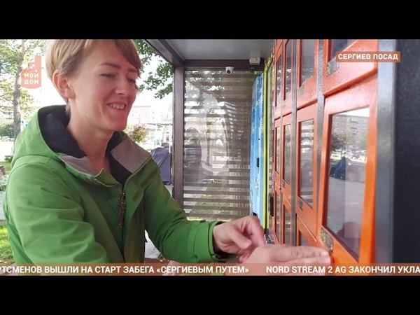 Ябломат автомат для бесплатной раздачи яблок установили в Сергиевом Посаде