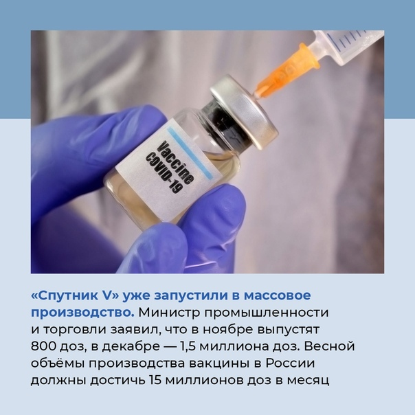 Когда начнется массовая вакцинация от коронавируса в России