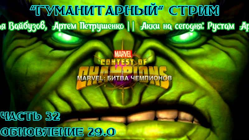 Марвел Битва Чемпионов Гуманитарный стрим №32