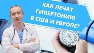 Как лечат гипертонию в США и Европе?