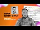Контекстная реклама Яндекс Директ. Мифы и реальность
