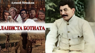 Ланиста Ботиата (Спартак, 1960, Стэнли Кубрик / Stanley Cubrick)