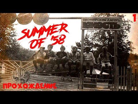 Прохожу Summer of '58 Страшно до мурашек