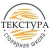 Столярная школа ТЕКСТУРА. Курсы, коворкинг в СПб