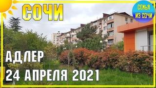 СОЧИ 🌴 Микрорайон Блиново | Субтропический рай в отдельно взятом городе