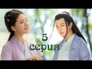 [Озвучка] 5/40 Весенний цветок, осенняя луна (2019) | Spring Flower, Autumn Moon
